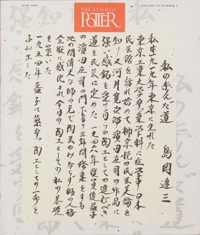 Shimaoka Tatsuzo - Vol. 29 No. 2, June 2001