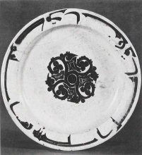 Small plate, Northeastern Iran, Samanid period, 10th century, Slip-painted eartherware.